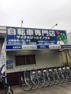 サイクルぴっとイノウエ.JPG