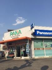 パナステーション.JPG