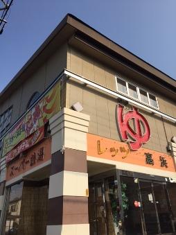 レッツタカハマ.JPG
