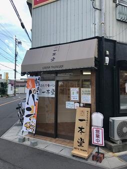 一本堂 刈谷高倉店.jpg