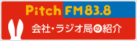 会社・ラジオ局の紹介
