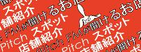Pitch FM流してくれるお店