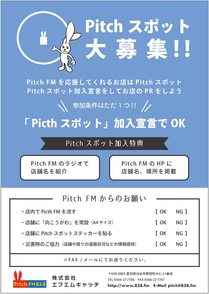 pitchスポットチラシ.png