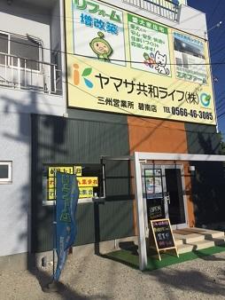 ヤマサ共和ライフ.jpg
