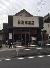 日高洋品店.png