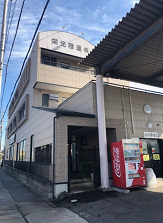 栄光陸運.png