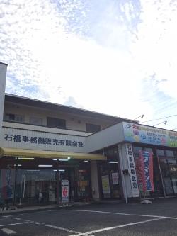 石橋事務機.JPG