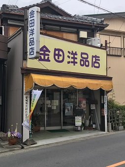 金田洋品店.jpeg