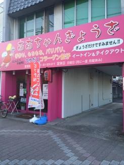 Pitch スポット餃子.JPG
