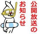 7/30(木)新美南吉生誕祭 公開生放送のお知らせ
