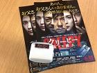 【終了】 映画 『クリーピー 偽りの隣人』 公開記念キャンペーン