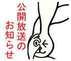 7月30日(土)「元気ッスへきなん」公開生放送!