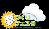 9/25イオンタウン刈谷 第2回「夢づくりフェスタ」
