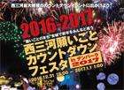 【終了】西三河願いごとカウントダウンフェスタのチケットキャンペーン!