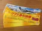 【終了】鷲ヶ岳スキー場からのお知らせ