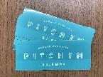 【終了】Pitch FM NEWステッカー 完成記念キャンペーン!