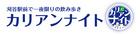 Pitch Beat Street838公開生放送 カリアンナイトスペシャル