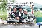 【終了】WHISKEY&BEER CAMP チケットプレゼント!