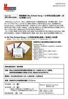 【報道発表資料】CD「My+school+song+~小学校の記憶と記録」寄贈について