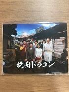 【終了】映画「焼肉ドラゴン」のグッズプレゼントのお知らせ!