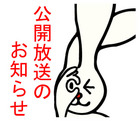 【終了】8/17[公開生放送のお知らせ]刈谷わんさか祭りスペシャル