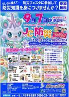 【イベント】9月7日はカリヤラバーズ防災デー「JC防災フェスタ」、刈谷ハイウェイオアシスで開催