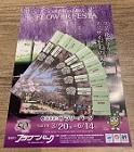 【終了】浜松フラワーパークご招待券プレゼントのお知らせ