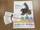 【終了】刈谷市美術館 野口哲哉 展 招待券プレゼント