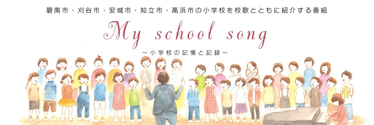 My school song~小学校の記憶と記録~
