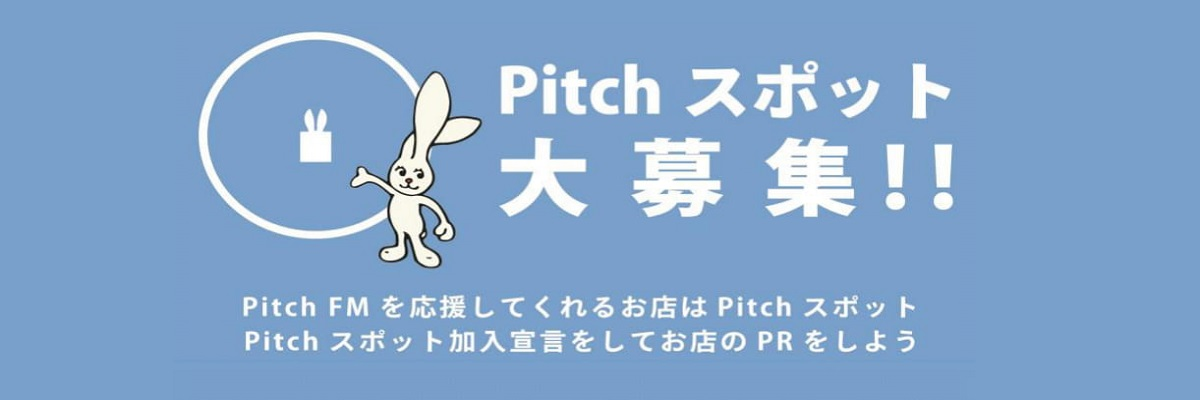Pitch スポット募集バナー